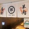 元気がでる!馬&羊肉居酒屋「𩣆 BACHI(ばち)赤坂」