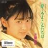 【特選】nanaさんがカラオケで歌う曲 3選