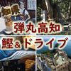 オブザイヤー的旅のススメ ~弾丸高知鰹&ドライブ~