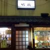 竹浜(岡山市)鰆料理