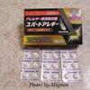 アレルギー性鼻炎薬『スパートアレギー』を飲んだ感想とその他の薬
