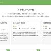 分野・言語別プログラミング学習サイトまとめ