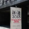 創と造2018@東京美術倶楽部 2018年5月27日(日)