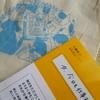 大瀧純子「女、今日も仕事する」ミシマ社 を読んで大事なことを教えてもらいました