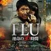 コロナウイルスが流行っている今こそ見て欲しい映画「FLU運命の36時間」