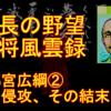 信長の野望 武将風雲録 攻略 ~広綱の野望②~ 蘆名侵攻、その結末は?