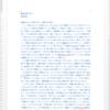 Wordの文書を1ページに2列で作成するには