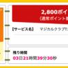 【ハピタス】マジカルクラブTカードJCBが期間限定2,800pt(2,800円)! 年会費無料♪ ショッピング条件なし♪