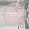 初心者が意識すべきロードバイクのフォーム【痛くならない方法】