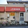 朝食シリーズ その5 JR貨物食堂