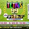 『テトリス99』がアプデでテーマ機能追加!GB版テーマが貰えるイベントを開催!待望のCPU対戦と1人用マラソンモードも有料DLCで実装!