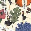 【買った】ヨドバシ.comで電子書籍が30%ポイント還元祭り!5/7まで!その2