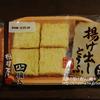 相模屋「揚げ出し豆腐」を食べてみました。