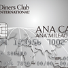 ANAダイナースカード到着! ANAカードシリーズコンプリート(笑) 申込から到着までは2週間