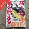 ⑥メルカリで安く買えたビジネス・経済本 5冊