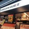 神奈川 川崎〉静岡のおいしいお魚をぎゅっと詰め込まれた丼