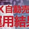 FX自動売買トレード結果 (2020年2月)
