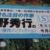 『アヘン王国潜入記』(集英社文庫)再読