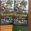 【ヨコハマ恐竜展2017】動く!吼える!日本最大級!!