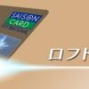 緊急!本日最終 ロフトカード ¥10,400 枚数も限られているので早いもの勝ち