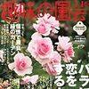 趣味の園芸5月号はバラの表紙