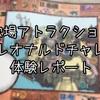 【穴場アトラクション】ソアリンとも関連がある!「ザ・レオナルドチャレンジ」に挑戦しよう!