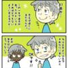祝!誕生日(一年ぶり31回目)