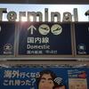 【韓国ナンパ旅行初日】タイで出会った韓国人と会った