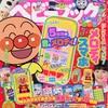 【開封レビュー】ベビーブック2018年9月号・付録(メロディスマホ)コスパ良し!