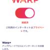 Cloudflare DNSのVPN, WARPが始まったようだ
