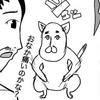 猫おじさん【その3】
