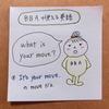【BBAのドラマ英語】What is your move?~どんな作戦でいくの?