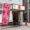 【今週のラーメン982】 丸幸 (東京・武蔵境) ラーメン(卵麺)
