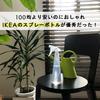 【おすすめ】観葉植物の水やりに、100均より安いのにおしゃれなIKEAのスプレーボトル。