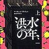 【読書感想】『洪水の年 上』壮大な近未来SFディストピア