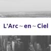 L'Arc〜en〜Cielのオススメ・人気曲《5選》