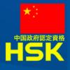 HSK6級を今年中に取ります!
