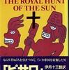 ピサロ「ザ・ロイヤル・ハント・オブ・ザ・サン/Royal Hunt Of The Sun」