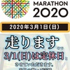 東京マラソン2020走れません🏃♂️