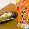 【オススメ5店】御殿場・富士・沼津・三島(静岡)にある焼きそばが人気のお店