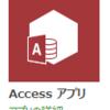 SharePoint に作成した Accessアプリ を削除する方法について