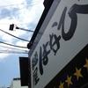 【今週のラーメン1579】 麺屋 はなび 新宿店 (東京・東新宿) 台湾まぜそば