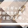 「ビリギャル」坪田先生が暴く「才能の正体」。