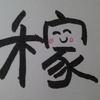 今日の漢字563は「稼」。老後でも稼ぐ。その前に考えることは