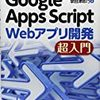 Google Apps ScriptでRSSを表示