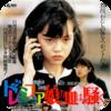 「ドレミファ娘の血は騒ぐ(1985)」黒沢清/洞口依子の可愛らしさと大学のフワフワした感じ