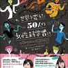 2018年春に読みたい!大学や研究者にまつわる本~『最後の秘境 東京藝大』や『世界を変えた50人の女性科学者たち』ほか~