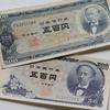 4月2日は「五百円札発行記念日」~なんでお札には人物が描かれてるの?(*´▽`*)~