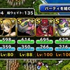 level.583【全ミッション同時攻略】ロトの紋章・試練編レベル3・異魔神の試練攻略
