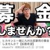 YouTube。ヒカキンさん。動画にて「九州北部豪雨への募金」呼びかけ。ひろちゃんねるさんも募金。